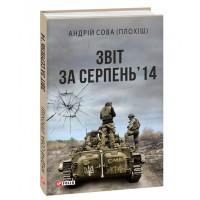 Книга Звіт за серпень'14 Андрій Сова (Плохіш)