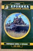 Книга Хроника гибридной войны
