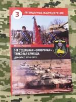 Книга Легендарные подразделения 1я Отдельная Сиверская Танковая Бригада