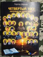 Купить Книга Айдар Четвертый тост (интервью на линии огня) Сергей Деркач в интернет-магазине Каптерка в Киеве и Украине