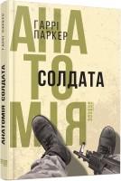 Книга Анатомія солдата Гаррі Паркер