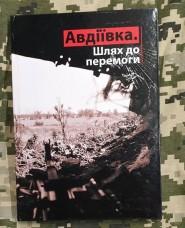 Книга Авдіївка Шлях до перемоги