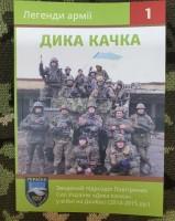 Книга Дика качка у війні на Донбасі 2014-2015рр Михайло Жирохов.