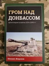 Книга Гром над Донбассом Михаил Жирохов с автографом автора