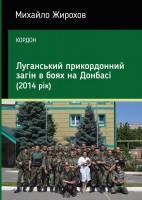 Книга Луганський прикордонний загін у боях на Донбасі 2014р Михайло Жирохов