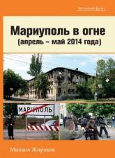 """Книга """"Мариуполь в огне Апрель-май 2014г"""" Михаил Жирохов"""