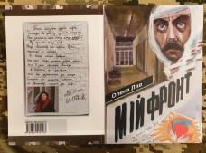Книга Мій фронт Олена Лав