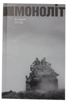 Книга Mоноліт Валерій Пузік