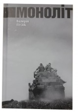 Купить Книга Mоноліт Валєрій Пузік в интернет-магазине Каптерка в Киеве и Украине