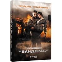 Книга Позивний БАНДЕРАС З автографами авторів!