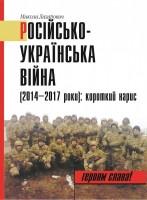Книга Російсько-Українська війна (2014-2017 роки). Короткий нарис Лазарович Микола