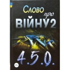 Книга Слово про ВІЙНУ2 4.5.0. збірник оповідань