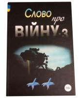 Книга Слово про ВІЙНУ-3 ++ збірник оповідань