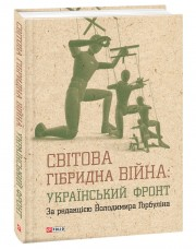 Книга Світова гібридна війна: український фронт