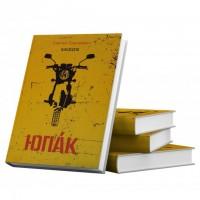 Книга ЮПАК (оригінальною мовою автора) з автографом автора