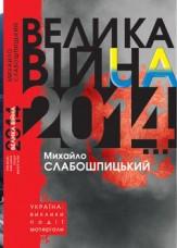 Купить Книга Велика війна 2014  Михайло Слабошпицький в интернет-магазине Каптерка в Киеве и Украине