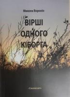 Книга Вірші одного кіборга. М.Воронін