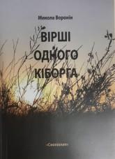 Книга Вірші одного кіборга. М.Воронін З автографом автора