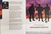 Книга ВІЙСЬКОВИЙ НЕПОТРІБ Паламарчук Василь з автографом автора