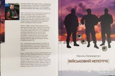 Книга ВІЙСЬКОВИЙ НЕПОТРІБ Паламарчук Василь