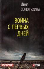 Книга Война с первых дней Инна Золотухина