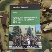 Луганський прикордонний загін у боях на Донбасі (2014 рік) Михайло Жирохов