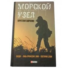 Книга Морской Узел Вячеслав Савченко