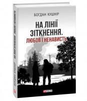 Книга На лінії зіткнення. Любов і ненависть Богдан Кушнір