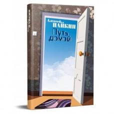 Книга Путь домой Алексей Пайкин