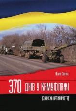 Книга 370 днів в камуфляжі Записки артилериста Петр Солтис