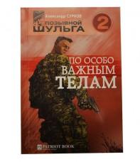 Книга Позывной Шульга 2 По особо важным телам. Александр Сурков