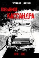 Книга Позывной Кассандра Оксана Чорна с автографом главного героя книжки, Морфея