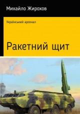 Книга Ракетний щит Михайло Жирохов