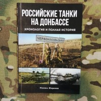 Російські танки на Донбасі Хронологія і повна історія Михайло Жирохов