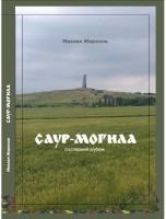 Книга Саур-Могила: последний рубеж Михаил Жирохов