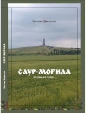 Книга Саур-Могила: последний рубеж Михаил Жирохов С автографом автора