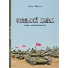 Книга Стальной кулак (танки в войне на Донбассе) Михаил Жирохов