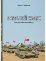 Книга Стальной кулак (танки в войне на Донбассе) Михаил Жирохов С автографом автора