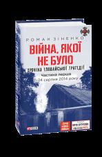 Книга Війна, якої не було. Хроніка Іловайської трагедії. Ч.1 Роман Зіненко