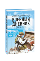 Книга Военный дневник  Александр Мамалуй