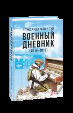 Купить Книга Военный дневник  Александр Мамалуй в интернет-магазине Каптерка в Киеве и Украине