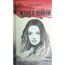 Книга Жінка Війни