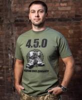 Футболка 4-5-0 Ходячий пил Донбасу Акція!