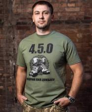 Купить Футболка 4-5-0 Ходячий пил Донбасу в интернет-магазине Каптерка в Киеве и Украине