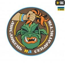Купить PVC патч Мисливець на сепаратистів M-TAC в интернет-магазине Каптерка в Киеве и Украине