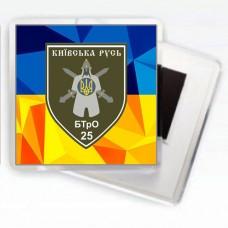 Магнит 25й Батальйон Київська Русь