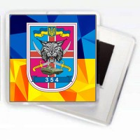 Магнітик 354 Навчальний Механізований Полк