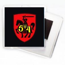 Купить Магнітик 54 бригада ЗСУ в интернет-магазине Каптерка в Киеве и Украине