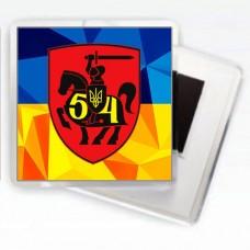 Магнит 54 ОМБР