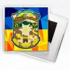 Купить Магніт 10 окрема гірсько-штурмова бригада ЗСУ в интернет-магазине Каптерка в Киеве и Украине